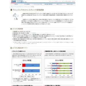ITエンジニアのストレスチェック実態調査