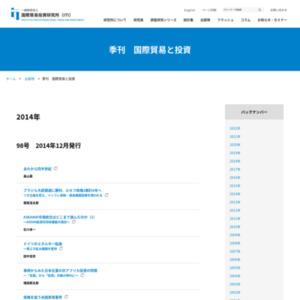 季刊「国際貿易と投資」No.98 2014年冬号