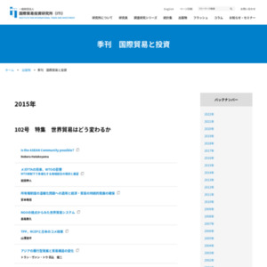 国際貿易と投資 No.99 2015年春号