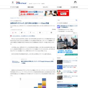 世界のIPトラフィック、2013年には5倍に――Cisco予測