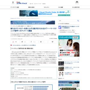 マーケティング部門が抱える課題とツールの利用環境に関するアンケート調査