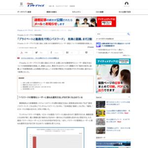 企業における業務用PCとユーザー認証についての実態調査
