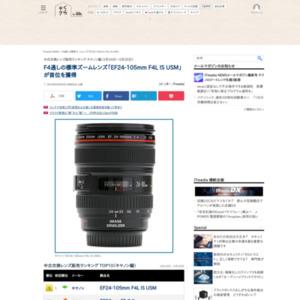 中古交換レンズ販売ランキング キヤノン編(2016年3月24日~3月30日)