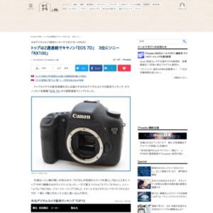 中古デジタルカメラ販売ランキング(2016年3月31日~4月6日)