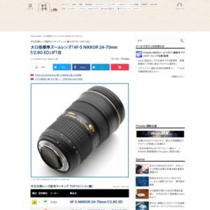 中古交換レンズ販売ランキング ニコン編(2016年4月7日~4月13日)