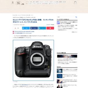 中古デジタルカメラ販売ランキング(2016年4月7日~4月13日)