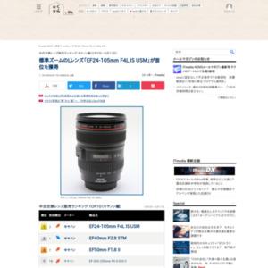 中古交換レンズ販売ランキング キヤノン編(2016年5月5日~5月11日)