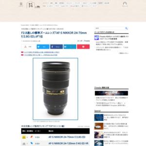 中古交換レンズ販売ランキング ニコン編(2016年5月19日~5月25日)