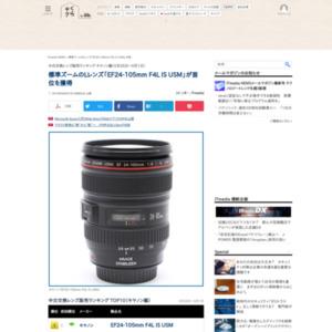 中古交換レンズ販売ランキング キヤノン編(2016年5月26日~6月1日)