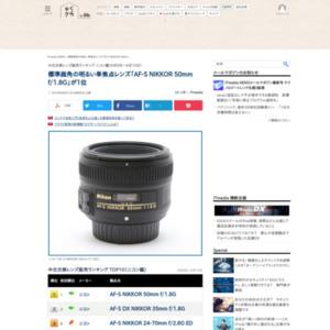 中古交換レンズ販売ランキング ニコン編(2016年6月9日~6月15日)