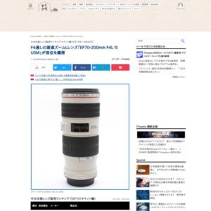 中古交換レンズ販売ランキング キヤノン編(2016年6月16日~6月22日)