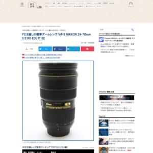 中古交換レンズ販売ランキング ニコン編(2016年6月30日~7月6日)