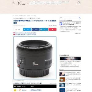 中古交換レンズ販売ランキング キヤノン編(2016年7月7日~7月13日)