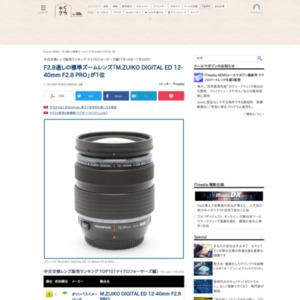 中古交換レンズ販売ランキング マイクロフォーサーズ編(7月14日~7月20日)