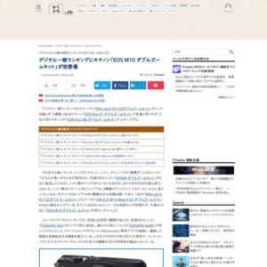 デジタルカメラ総合販売ランキング(2016年8月15日~8月21日)
