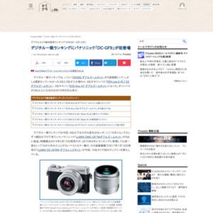 デジタルカメラ総合販売ランキング(2017年2月6日~2月12日)