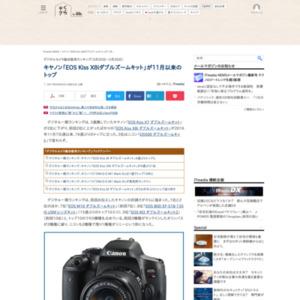 デジタルカメラ総合販売ランキング(2017年3月20日~3月26日)