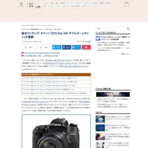 デジタルカメラ総合販売ランキング(2017年4月10日~4月16日)