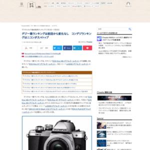 デジタルカメラ総合販売ランキング(2017年7月3日~7月9日)