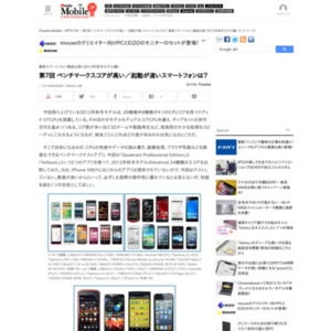 最新スマートフォン徹底比較(2012年秋冬モデル編) 第7回 ベンチマークスコアが高い/起動が速いスマートフォンは?