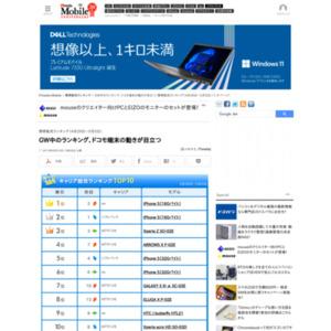 携帯販売ランキング(2013年4月29日~5月5日)