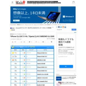 携帯販売ランキング(2013年5月6日~5月12日)