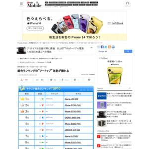 携帯販売ランキング(2013年6月10日~6月16日)