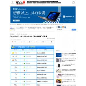 スマートフォン販売ランキング(2013年6月17日~6月23日)