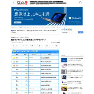 スマートフォン販売ランキング(2013年7月8日~7月14日)
