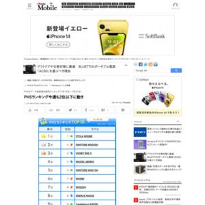 PHS&データ通信端末販売ランキング(2013年7月15日~7月21日)