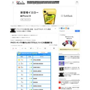 PHS&データ通信端末販売ランキング(2013年7月22日~7月28日)