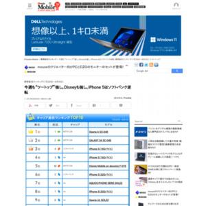 スマートフォン販売ランキング(2013年7月29日~8月4日)