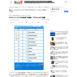 PHS&データ通信端末販売ランキング(2013年8月12日~8月18日)