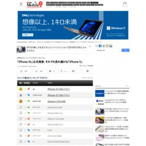 スマートフォン販売ランキング(2013年9月9日~9月15日)