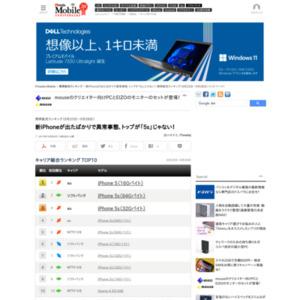 スマートフォン販売ランキング(2013年9月23日~9月28日)