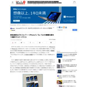 iPhone 5/5s/5cの6機種を都内15箇所でスピードテスト