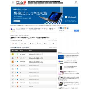 スマートフォン販売ランキング(2013年10月7日~10月13日)
