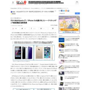 だから私はXperia Z1/iPhone 5sを選びました