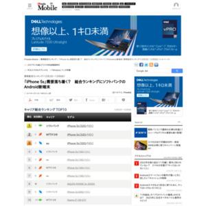 スマートフォン販売ランキング(2013年12月2日~12月8日)