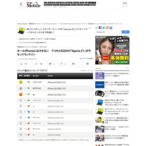 スマートフォン販売ランキング(2013年12月9日~12月15日)