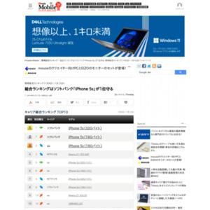 スマートフォン販売ランキング(2014年1月6日~1月12日)