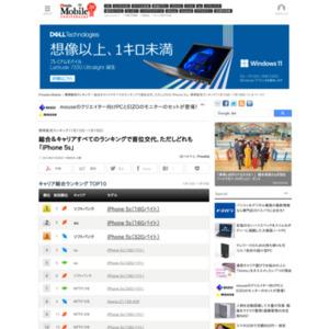 スマートフォン販売ランキング(2014年1月13日~1月19日)