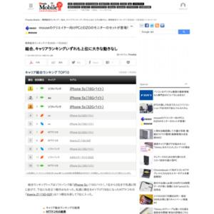 携帯販売ランキング(2014年1月20日~1月26日)