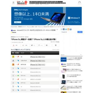 スマートフォン販売ランキング(2014年1月27日~2月2日)