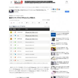 スマートフォン販売ランキング(2014年2月3日~2月9日)