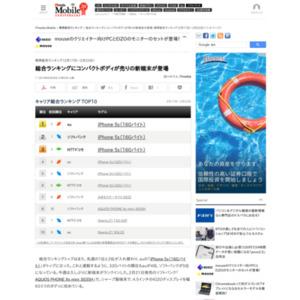 スマートフォン販売ランキング(2014年2月17日~2月23日)