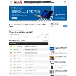 スマートフォン販売ランキング(2014年3月3日~3月9日)
