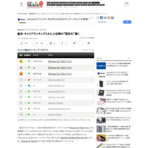 スマートフォン販売ランキング(2014年3月10日~3月16日)