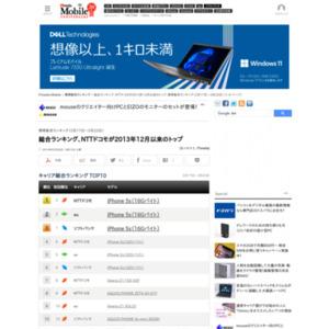 スマートフォン販売ランキング(2014年3月17日~3月23日)