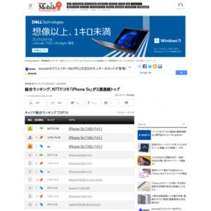スマートフォン販売ランキング(2014年3月24日~3月30日)